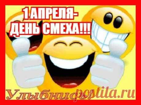 С ДНЁМ СМЕХА ДРУЗЬЯ! - YouTube