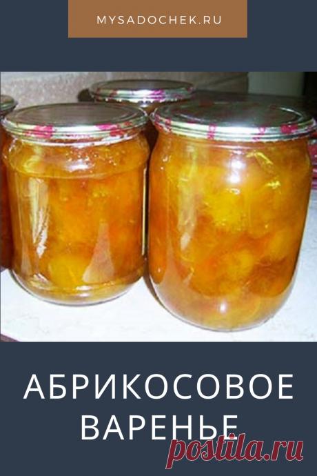 Приготовить абрикосовое варенье очень просто и особых хлопот не доставляет. Но у каждой хозяйки свои тонкости и нюансы приготовления. Попробуйте мой рецепт, к тому же зимой ой как пригодится, особенно для сладкой выпечки или просто для чаепитий.