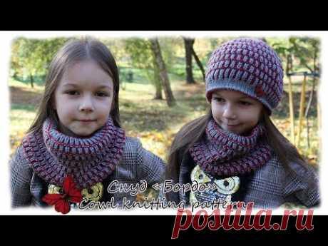Снуд из комплекта «Бордо» | Cown knitting pattern