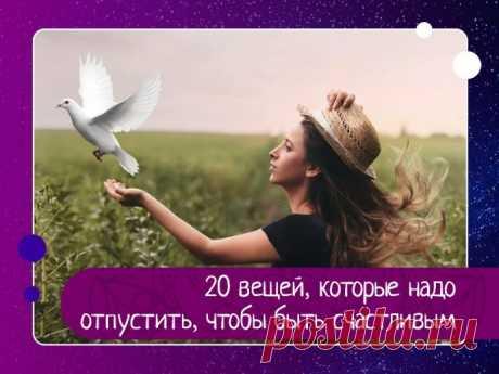 20 cosas, que es necesario dejar ir para ser feliz