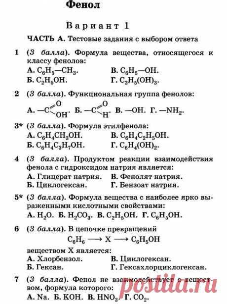 ФЕНОЛ - 10 КЛАСС - ПРОВЕРОЧНЫЕ РАБОТЫ ПО ХИМИИ - Каталог статей - Тинейджеры