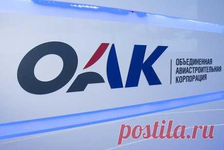 ОАК: Завершается формирование Дивизиона гражданской авиации 18 февраля 2020 г., AEX.RU – Объединенная авиастроительная корпорация (ОАК) проводит корпоративные мероприятия по формированию Дивизиона гражданской