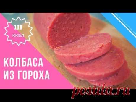 Постная колбаса из гороха. Худеем Вкусно! Диетический рецепт