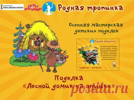 """Поделка """"Лесной домик"""": мастерим с детьми из природного материала"""