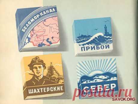 Сигареты, папиросы, сигары выпускаемые в СССР