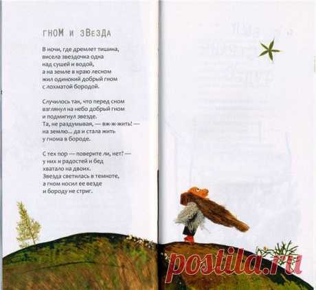 Иллюстрация 6 из 53 для Я был в стране чудес - Михаил Грозовский | Лабиринт - книги. Источник: Гостья