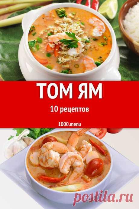 Захотелось яркой восточной изысканности – попробуй суп том ям родом из Таиланда. Просмотри рецепты с фото, узнавай этапы готовки, тонкости приготовления, количество калорий, ингредиенты на порцию. Приготовить бесподобный тайский сливочный суп на кухне легко! #рецепты #еда #кулинария #супы #вкусняшки