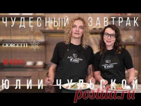Чудесный завтрак от Юлии Чульской. ASKO   Анжелика Гарусова