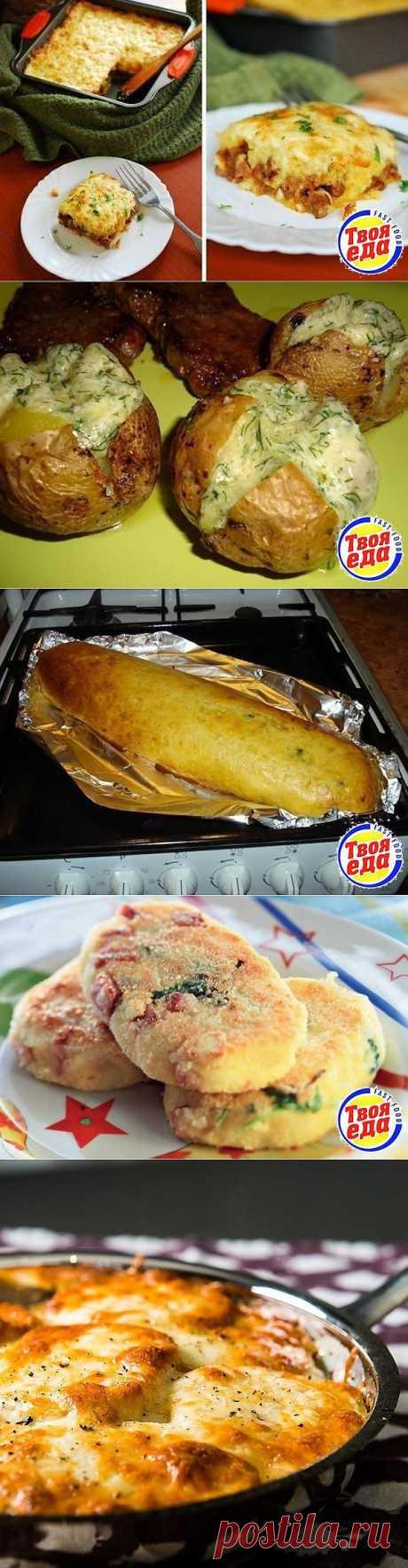 Блюда из картофеля - Кулинарные рецепты
