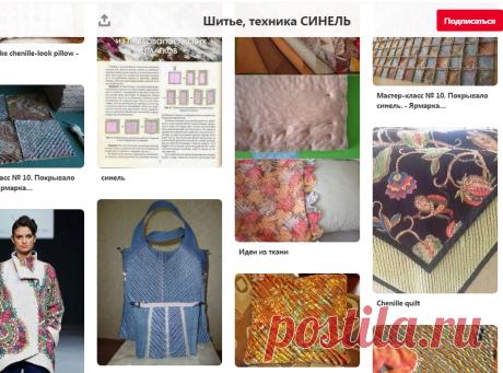 Pinterest (Шитье, техника СИНЕЛЬ) (4)