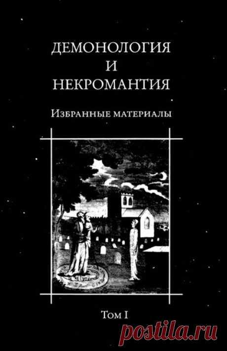 Демонология и Некромантия. Избранные материалы Пер. с англ. Анны Блейз.