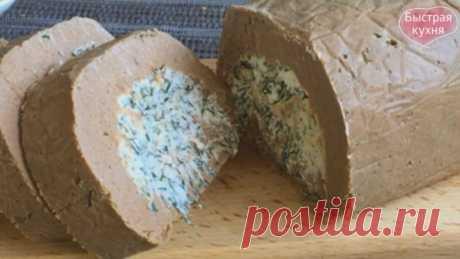 Идеальное сочетание продуктов. Рулет из печени с творожным сыром