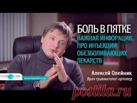 БОЛЬ В ПЯТКЕ (ПЛАНТАРНЫЙ ФАСЦИИТ) важная информация про обезболивающие Алексей Олейник #footclinic