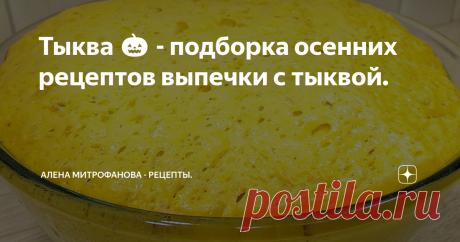 Тыква 🎃 - подборка осенних рецептов выпечки с тыквой.