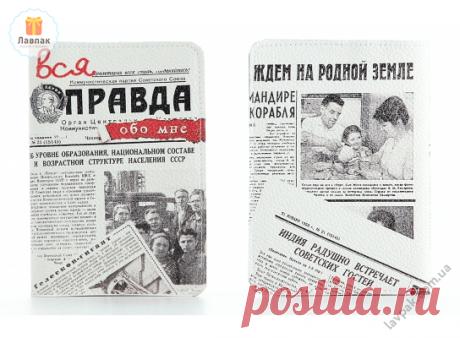 Вся Правда обо мне - Кожаная обложка на паспорт по вид газеты  → Купить за 199 грн. → Цена, Отзывы