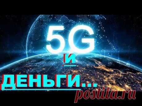 ✔ *Срочно* «Новая Денежная система и Вышки 5G !» *Бог* ~
