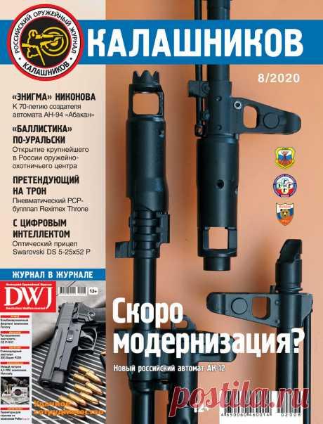 Наследник «марголина». Пистолет Browning Buck Mark   Журнал «Калашников». Оружие.   Яндекс Дзен