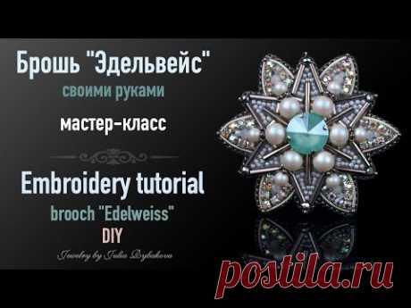 Брошь из бисера мастер-класс. Брошь Эдельвейс своими руками/Brooch handmade from beads. Tutorial DIY