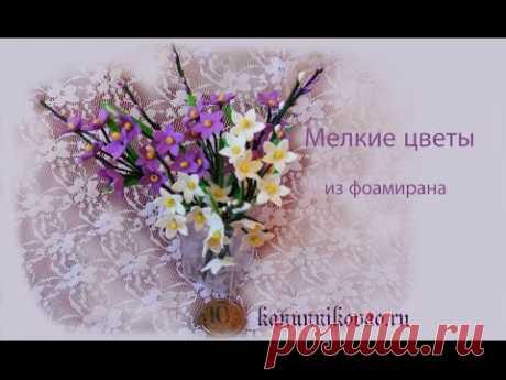 Мелкие цветы из фоамирана фигурным дыроколом - YouTube