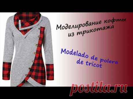 Моделирование кофты из трикотажа. Modelado de polera de tricot