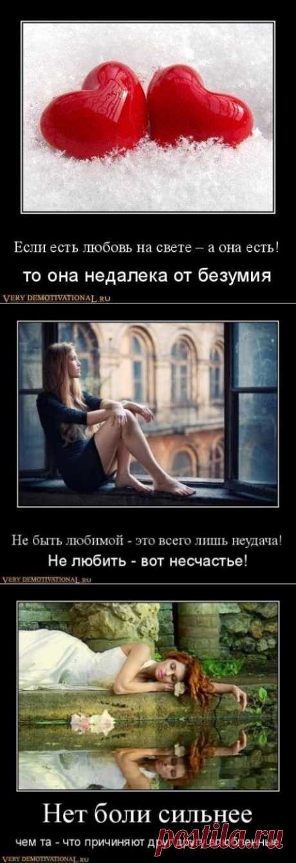 Красивые цитаты в картинках (про любовь).