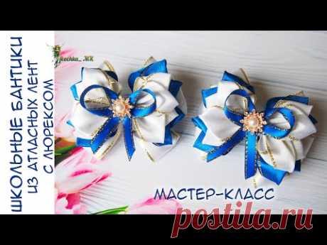 Школьные бантики из атласных лент с люрексом DIY| School bows made of satin ribbons with lurex