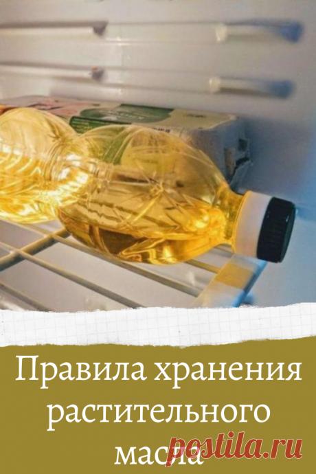 Правила хранения растительного масла