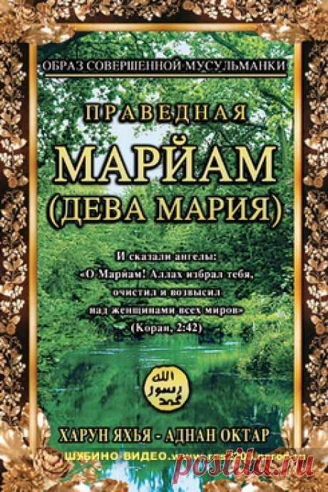 """Исламский фильм """"Праведная Марьям"""" смотреть онлайн"""