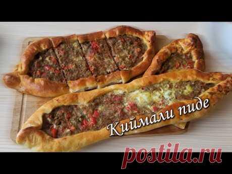 Как же это ВКУСНО / Киймали пиде. Турецкие лепешки или пицца по-турецки - YouTube