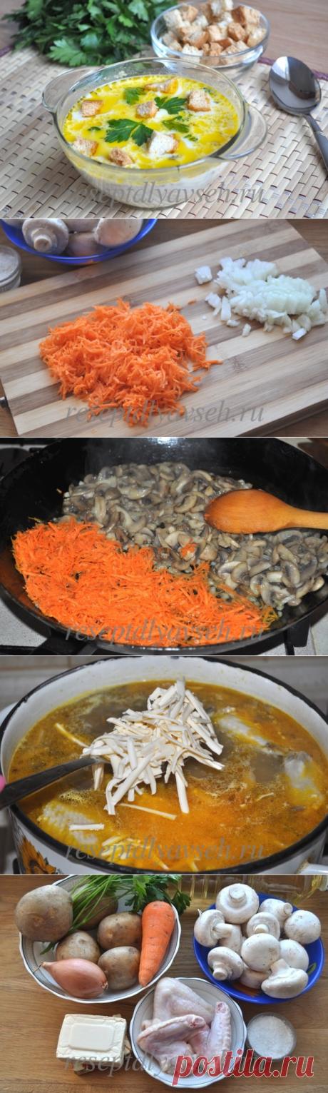 Сырный суп с грибами | Рецепт для всех  Ингредиенты      грибы (можно шампиньоны) – 300 г;     куриные крылья – 3 шт.;     сыр плавленый – 2 шт. по 90 г;     картофель – 4-5 шт.;     лук -1 шт.;     небольшая морковка – 1 шт.;     растительное масло, соль, любая зелень.