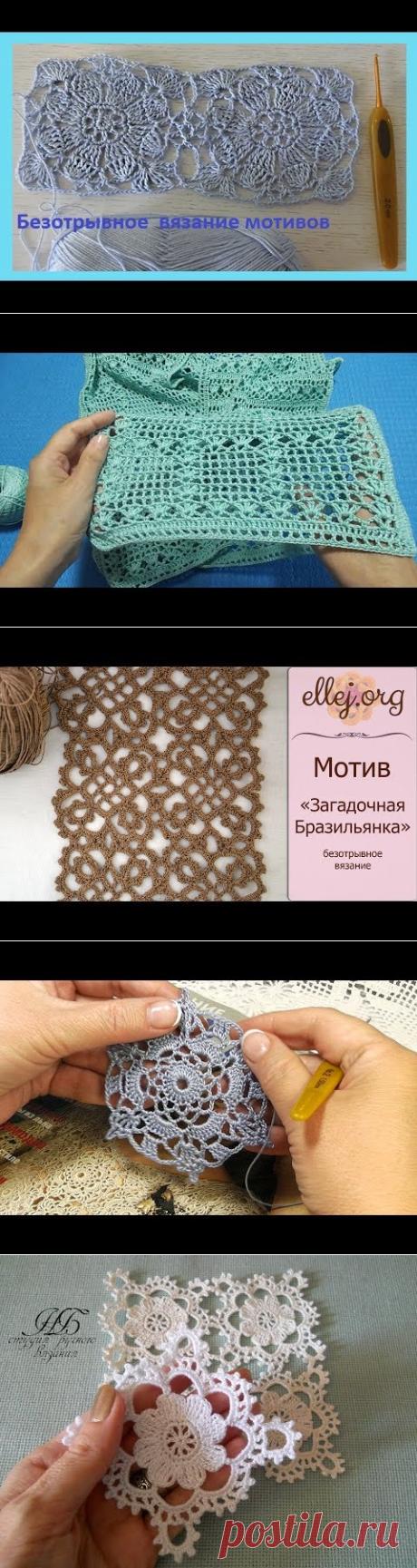 Безотрывное вязание мотивов . Crochet motifs ( узор № 132 ) - YouTube