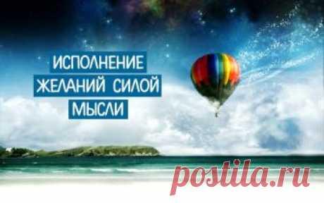 La realización de los deseos por la fuerza del pensamiento: ¡imposible es posible!