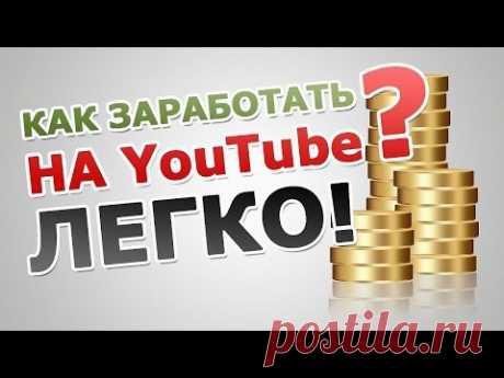 Как зарабатывать на YouTube с программой Партнер ? - YouTube