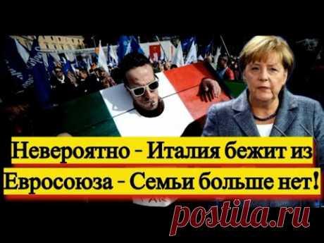 Невероятно - Италия бежит из Евросоюза - Семьи больше нет - новости italexit