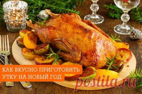 Утка на Новый год: рецепт как приготовить?   EverydayMe Russia