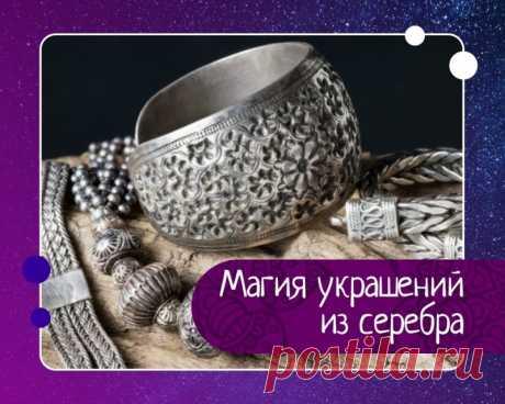 Магия украшений из серебра