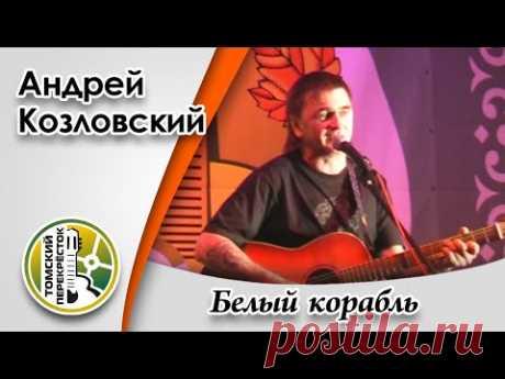 """""""Белый корабль""""- Андрей Козловский - YouTube"""