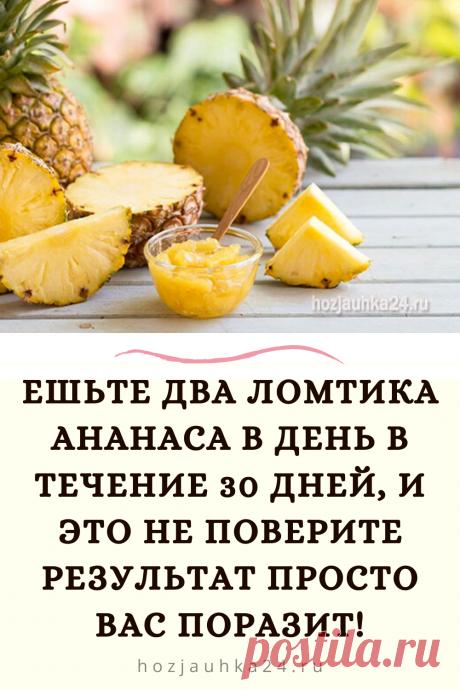Ананасы — вкусные тропические фрукты, но они больше, чем просто удовольствие.