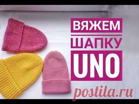 Как вязать шапку UNO спицами Как замыкать соеденить вязание в круг Вяжем шапку с красивой макушкой - YouTube