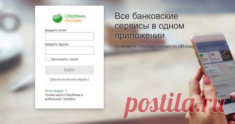 2 простые настройки, которые защитят ваш Сбербанк Онлайн от кражи денег | Записки Айтишника | Яндекс Дзен