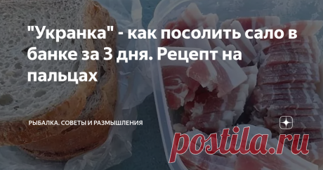 """""""Укранка"""" - как посолить сало в банке за 3 дня. Рецепт на пальцах"""