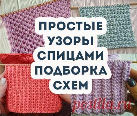 Простые узоры спицами, больше 70 схем вязания с описанием, Узоры для вязания спицами