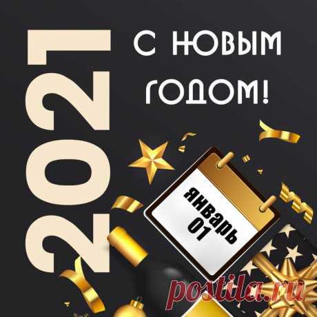 Открытка с новым годом 2021, скачать картинку на instapik