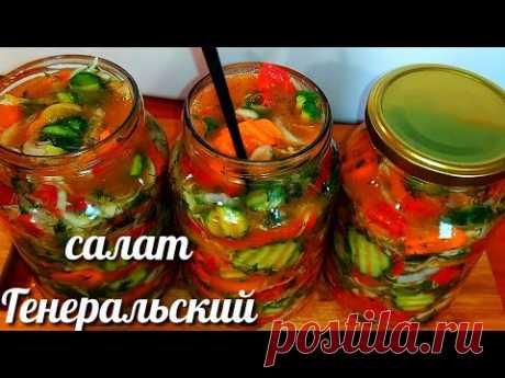 """🥒🍅Салат """"Генеральский"""" на зиму готовлю 20 лет! Этот Салат понравится всем!(салат Кубанский)"""