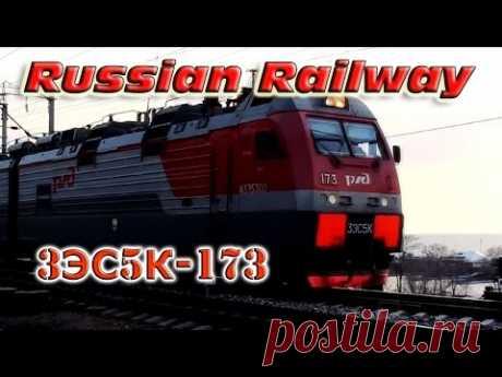 Electric Lokomotiv 3ES5K-173 / Электровоз 3ЭС5К-173 - YouTube