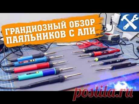 🔥Грандиозный обзор на паяльники с Aliexpress + КОНКУРС