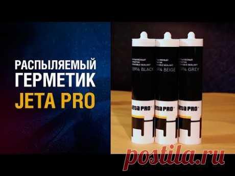 Распыляемый герметик JETA PRO, 55914