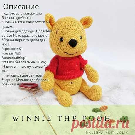 "ВЯЗАНЫЕ ИГРУШКИ 🐾 МАСТЕР-КЛАСС в Instagram: «Winnie the pooh! А вот и он! Сохраняйте и ставьте ❤️❤️❤️ если любите его! А мне за труд в коментариях ""Спасибо за описание!"" 😘😘😘 Вяжите с…» 149 отметок «Нравится», 18 комментариев — ВЯЗАНЫЕ ИГРУШКИ 🐾 МАСТЕР-КЛАСС (@alenka.knit.volik) в Instagram: «Winnie the pooh! А вот и он! Сохраняйте и ставьте ❤️❤️❤️ если любите его! А мне за труд в…»"