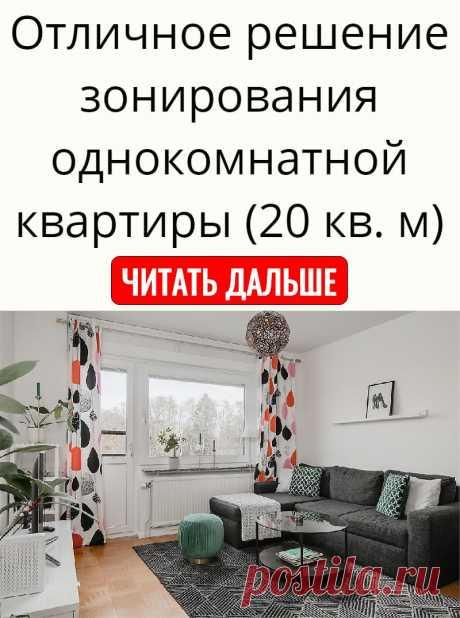 Отличное решение зонирования однокомнатной квартиры (20 кв. м)