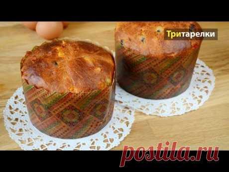 Рецепт кулича! Рецепт пасхального кулича - нежного, ароматного, не сухого и очень, очень вкусного. Для пасхальной выпечки всегда тщательно выбираю рецепты. И...